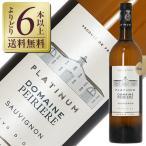 白ワイン フランス ドメーヌ ペイリエール プラチナム ソーヴィニヨン ブラン 2014 750ml wine