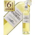 白ワイン フランス ドメーヌ サン タンドリュー 2014 750ml wine