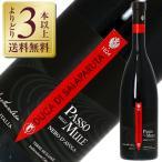 赤ワイン イタリア 3本で2脚 ドゥーカ ディ サラパルータ パッソ デッレ ムーレ シチリア ロッソ 2015 750ml コルヴォ wine