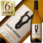 白ワイン アメリカ カリフォルニア ダークホース シャルドネ 2015 750ml wine