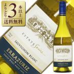 白ワイン チリ ヴィーニャ エラスリス エステート ソーヴィニヨンブラン 2016 750ml wine