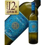 白ワイン イタリア フェウド アランチョ インツォリア 2015 750ml wine