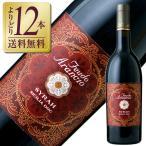 赤ワイン イタリア フェウド アランチョ シラー 2015 750ml wine