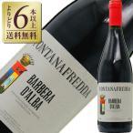 赤ワイン イタリア フォンタナフレッダ バルベーラ ダルバ 2015 750ml wine