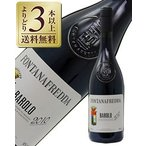 赤ワイン イタリア フォンタナフレッダ バローロ 2014 750ml wine