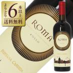 赤ワイン イタリア フォンタナ カンディダ ローマ ロッソ 2015 750ml wine