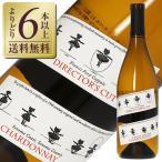 白ワイン アメリカ フランシス フォード コッポラ ディレクターズ カット シャルドネ ロシアン リヴァー ヴァレー 2015 750ml wine