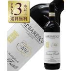 赤ワイン イタリア フラテッリ ジャコーザ バルバレスコ 2013 750ml wine