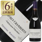 赤ワイン フランス ブルゴーニュ フレデリック マニャン ジュヴレ シャンベルタン ヴィエイユ ヴィーニュ 2014 750ml wine