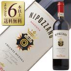 赤ワイン イタリア フレスコバルディ キャンティ(キアンティ) ルフィナ ニポッツアーノ リゼルヴァ 2013 750ml wine