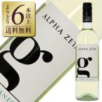 白ワイン イタリア アルファ ゼータ ジ ガルガネーガ(G ガルガネーガ) 2015 750ml wine