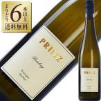 白ワイン ドイツ プリンツ グーツ リースリング クーベーアー トロッケン 2015 750ml wine