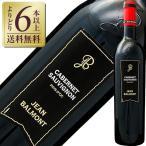 赤ワイン フランス ジャンバルモン カベルネソーヴィニヨン 2016 750ml wine