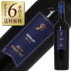 赤ワイン フランス ジャンバルモン メルロー 2016 750ml wine