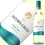 ショッピング白 白ワイン オーストラリア ジェイコブス クリーク リースリング 2017 750ml wine
