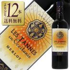 赤ワイン フランス ジャン クロード マス(ドメーヌ ポール マス) レ タンヌ オクシタン メルロー 2016 750ml wine