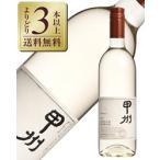 厳選おすすめワイン TOP18 よりどり6本以上送料無料 中央葡萄酒 グレイス甲州 2015 750ml 白ワイン 日本