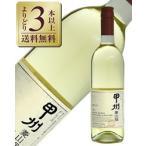 白ワイン 国産 中央葡萄酒 グレイス甲州 菱山畑 2015 750ml wine