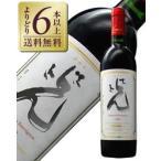 赤ワイン 国産 シャトー ルミエール 光 カベルネソーヴィニヨン 2014 750ml wine