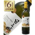 白ワイン 国産 山梨マルスワイナリー シャトー マルス キュベ プレステージ 穂坂日之城 シャルドネ 2009 750ml wine