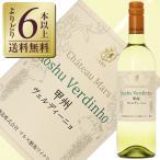 白ワイン 国産 山梨マルスワイナリー 山梨マルスワイン 甲州 ヴェルディーニョ 2015 720ml wine