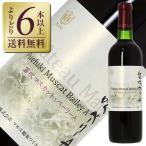 赤ワイン 国産 山梨マルスワイナリー シャトー マルス 御坂 マスカット ベリーA 2016 720ml wine