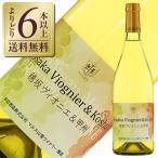 白ワイン 国産 山梨マルスワイナリー シャトー マルス プレステージ ヴィオニエ&甲州 2014 750ml wine