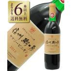 赤ワイン 国産 山梨マルスワイナリー 山梨マルスワイン 信州駒ヶ原 ヤマソービニヨン 2013 720ml wine