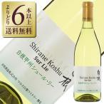 白ワイン 国産 山梨マルスワイナリー シャトー マルス 甲州 白根 シュール リー 2014 720ml wine
