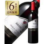 赤ワイン 国産 高畠ワイン フラッグシップ アルケイディア セレクトハーヴェスト 2013 750ml wine