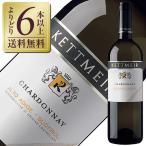 白ワイン イタリア ケットマイヤー(ケットマイアー) シャルドネ 2014 750ml wine