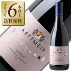 赤ワイン イタリア ケットマイヤー(ケットマイアー) ラグレイン 2015 750ml wine