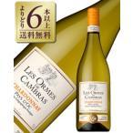 白ワイン フランス 南西部 レゾルム ド カンブラス シャルドネ 2019 750ml wine
