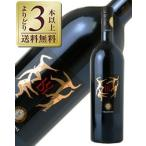赤ワイン イタリア ヴェレノージ ルディ 2012 750ml モンテプルチアーノ wine