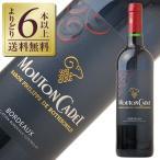 赤ワイン フランス ボルドー ムートン カデ ルージュ 2015 750ml wine