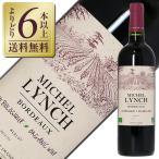 よりどり6本以上送料無料 ミッシェル リンチ オーガニック ルージュ 2014 750ml 赤ワイン フランス ボルドー