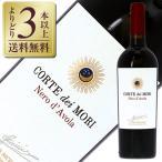 今月の送料無料ワイン ミニーニ コルテ ディ モリ ネロ ダーヴォラ テッレ シチリアーネ IGT ビアンカ 2015 750ml 赤ワイン イタリア
