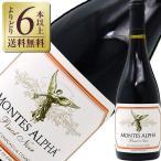 赤ワイン チリ モンテス アルファ ピノ ノワール 2015 750ml wine
