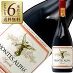 赤ワイン チリ モンテス アルファ シラー 2015 750ml wine