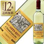 よりどり12本送料無料 カンティーナ ディ モンテフィアスコーネ  エスト エスト エスト  ディ モンテフィアスコーネ 2015 750ml 白ワイン イタリア