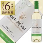 白ワイン フランス ボルドー ムートン カデ ソーヴィニヨン ブラン 2016 750ml wine