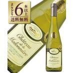 白ワイン フランス シャトー ドゥ ラ マロニエール ミュスカデ セーヴル エ メーヌ シュール リー 2014 750ml wine