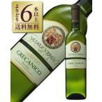 白ワイン イタリア ナターレヴェルガ グレカニコ 2016 750ml wine