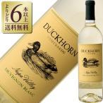 白ワイン アメリカ ダックホーン ヴィンヤーズ ソーヴィニヨン ブラン 2015 750ml wine