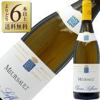 白ワイン フランス ブルゴーニュ オリヴィエ ルフレーヴ ムルソー 2015 750ml wine
