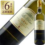 白ワイン イタリア ピッコロ エルネスト ガヴィ レ リーヴェ 2015 750ml白ワイン コルテーゼ wine