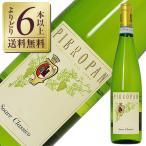 白ワイン イタリア ピエロパン ソァーヴェ クラッシコ 2016 750ml 包装不可 wine