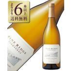 白ワイン アメリカ パイン リッジ ヴィンヤーズ ディジョン クローンズ シャルドネ 2014 750ml wine