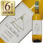 白ワイン イタリア プラネタ ラ セグレタ ビアンコ 2016 750ml wine