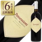 赤ワイン イタリア マァジ セレーゴ アリギェーリ ポッセッシオーニ ロッソ 2013 750ml wine